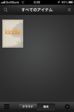 Kindle説明書