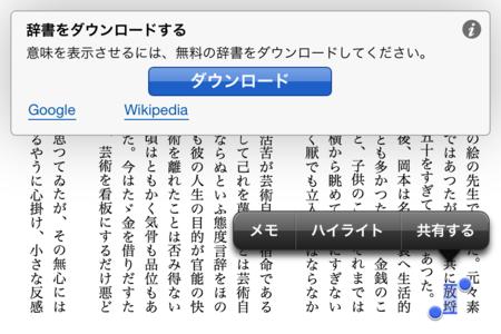 Kindle辞書ダウンロード画面