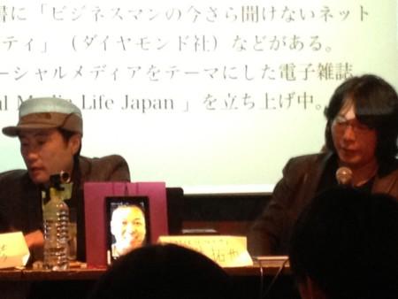 米田智彦(NOMAD TOKYO)と伊藤 僑(電子雑誌Social Media Life Japan)