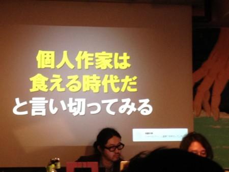 電子書籍のイベントに参加しました。