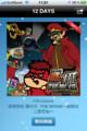 iTunes 12 DAYS プレゼント 3日目は、鷹の爪団
