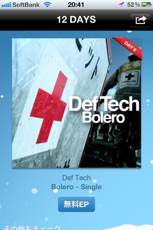 iTunes 12 DAYS プレゼント 8日目は、Def Tech