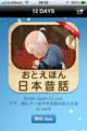 iTunes 12 DAYS プレゼント 9日目は、おとえほん日本昔話