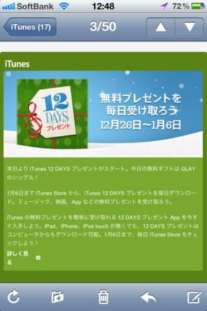 iTunes 12 DAYS プレゼントが今日からスタート!今すぐプレゼントを無料ダ