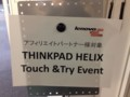 Lenovo ThinkPad Helix Touch & Try Event