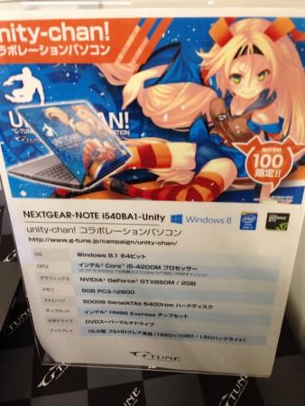 unity-chan! コラボレーションパソコン