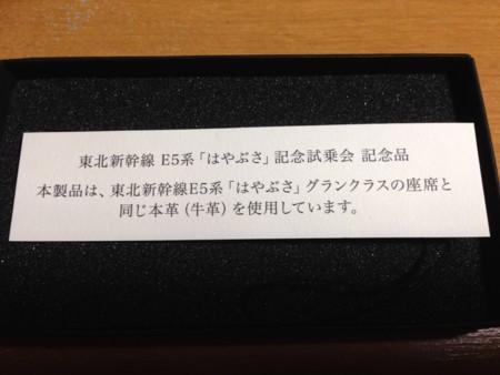 東北新幹線はやぶさ試乗記念携帯ストラップ