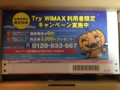 Try WiMAX用端末が届く。