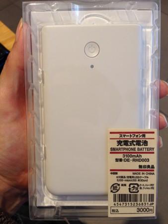無印良品 スマートフォン用バッテリー
