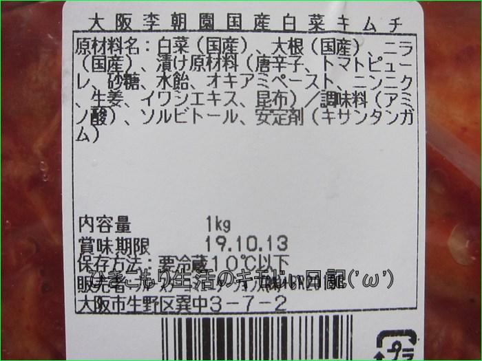 f:id:cyicyi-japan:20191008191254j:plain