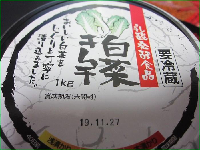 f:id:cyicyi-japan:20191028122810j:plain