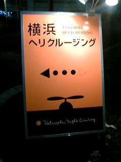 ヘリコプターで夜景を
