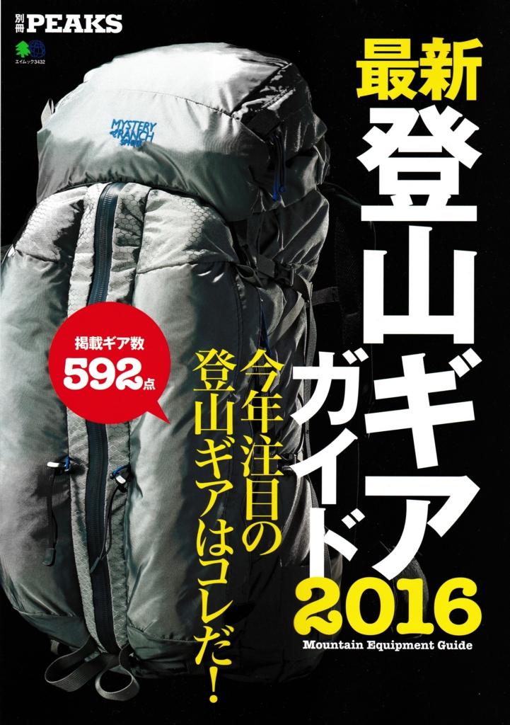 f:id:cyoiyamaclub:20160627105020j:plain
