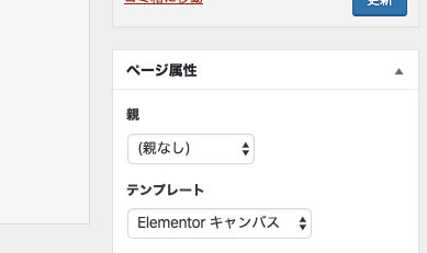 WordPress Elementor プラグイン Elementor キャンバス