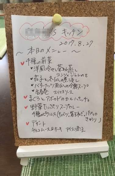 f:id:cyu-ko:20170827193208j:plain