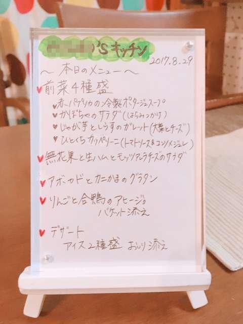 f:id:cyu-ko:20170830094143j:plain
