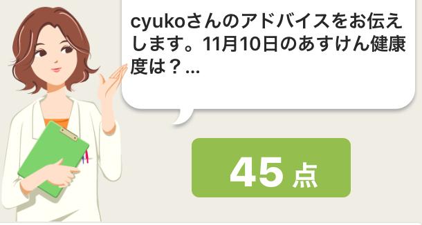 f:id:cyu-ko:20171110210712p:plain
