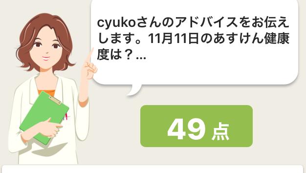 f:id:cyu-ko:20171111210655p:plain