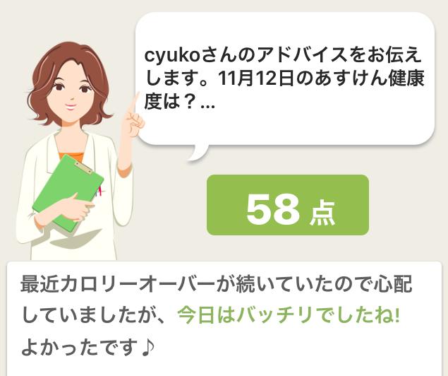 f:id:cyu-ko:20171112201251p:plain