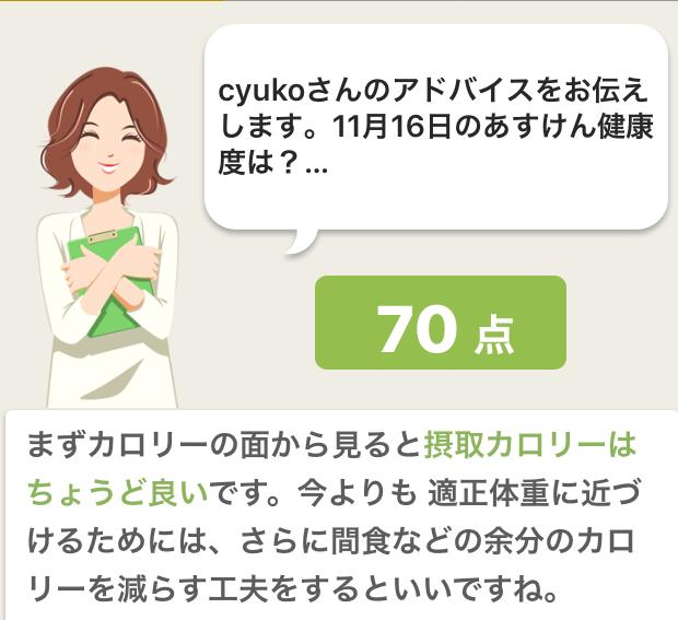 f:id:cyu-ko:20171116204510p:plain