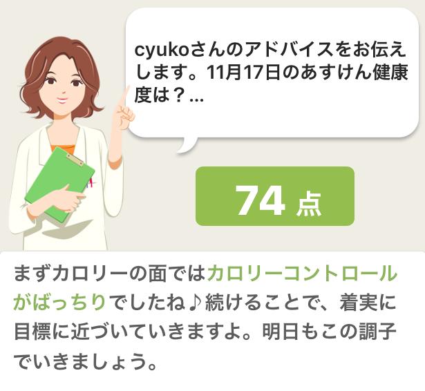 f:id:cyu-ko:20171117191847p:plain