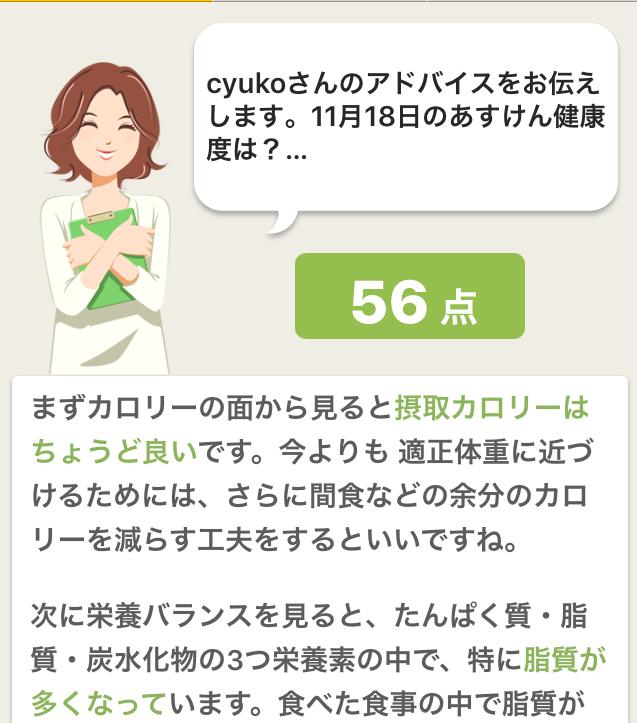 f:id:cyu-ko:20171118203728p:plain