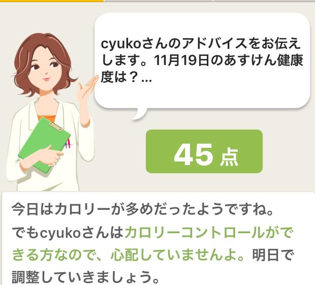 f:id:cyu-ko:20171119212208p:plain