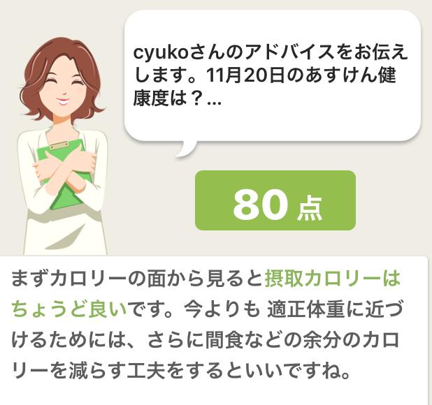 f:id:cyu-ko:20171120203745p:plain