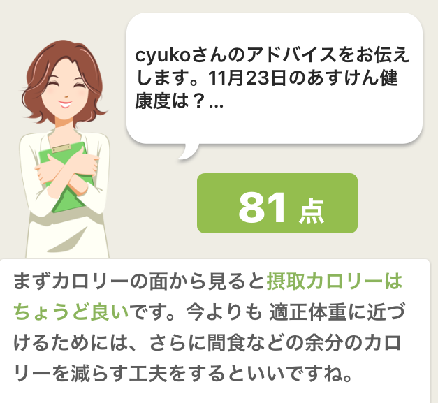 f:id:cyu-ko:20171124154727p:plain