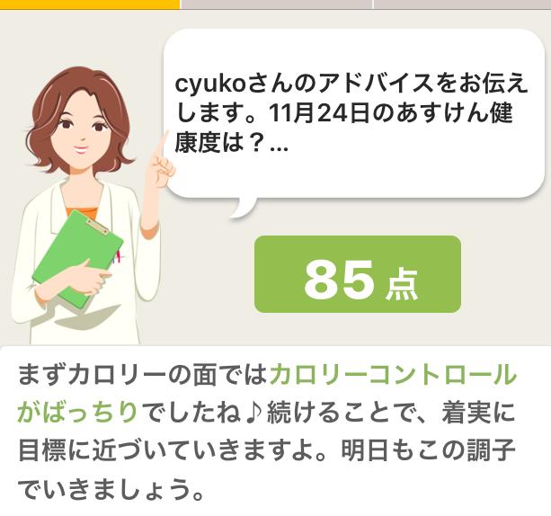 f:id:cyu-ko:20171124203922p:plain