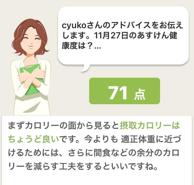 f:id:cyu-ko:20171127202445p:plain