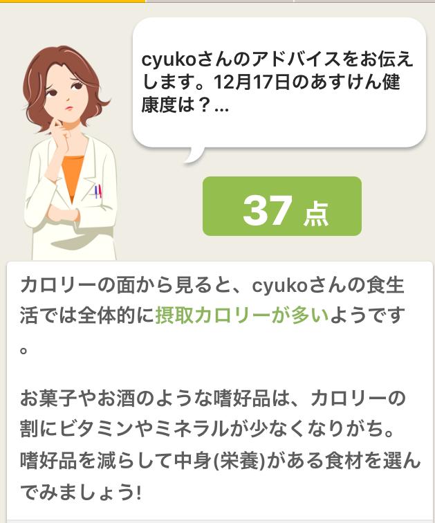 f:id:cyu-ko:20171218212856p:plain