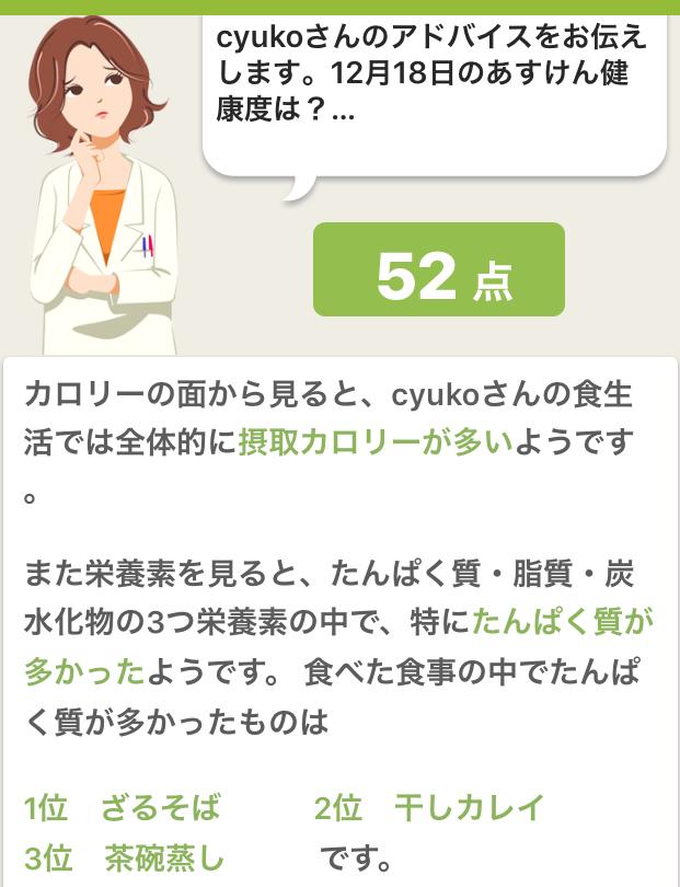 f:id:cyu-ko:20171218212905p:plain