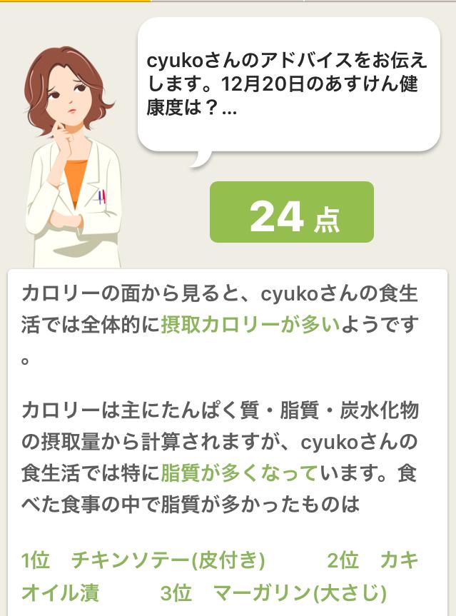 f:id:cyu-ko:20171221193927p:plain