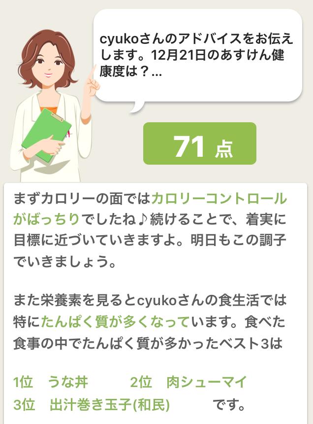 f:id:cyu-ko:20171221193939p:plain