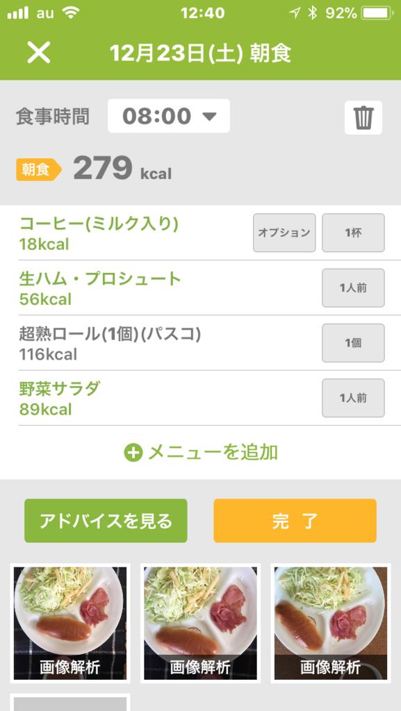 f:id:cyu-ko:20171223125348p:plain