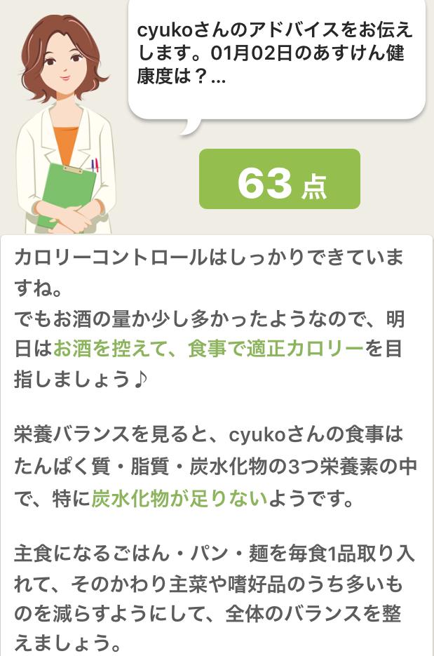 f:id:cyu-ko:20180103215207p:plain