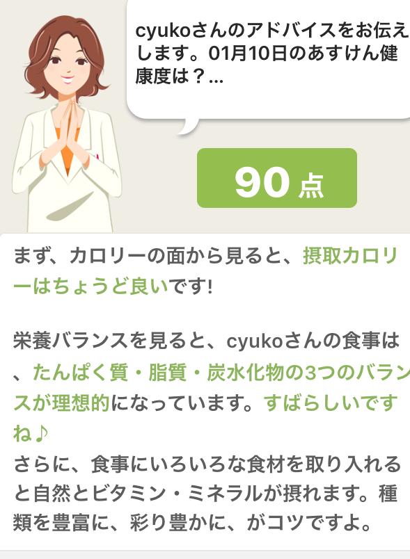 f:id:cyu-ko:20180110231553p:plain