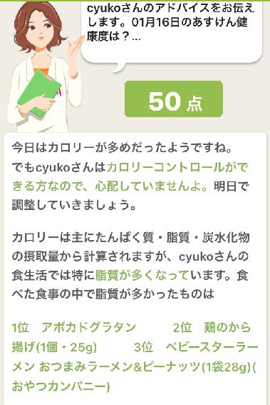 f:id:cyu-ko:20180116212614p:plain