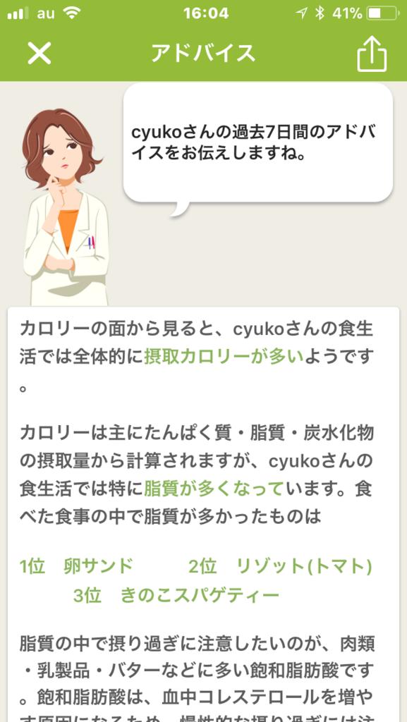 f:id:cyu-ko:20180210162805p:plain
