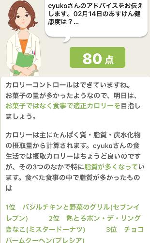 f:id:cyu-ko:20180214220256p:plain
