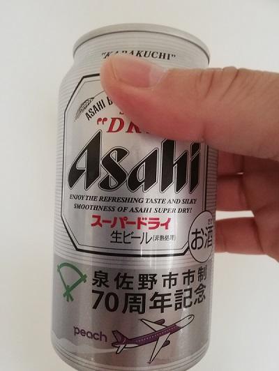 泉佐野市 ビール
