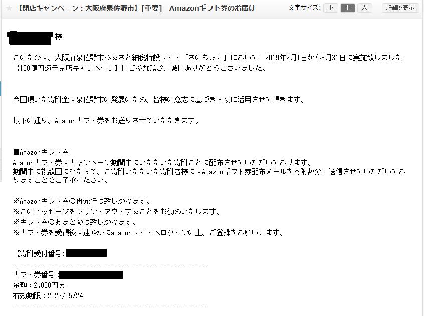 泉佐野市から送られてきたアマゾンギフト券