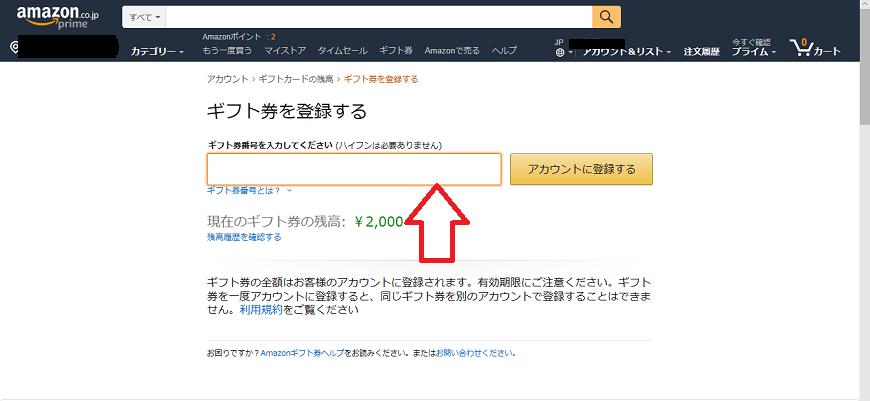 アマゾンギフト券 入力画面