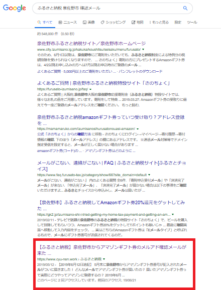 google検索上位の画面