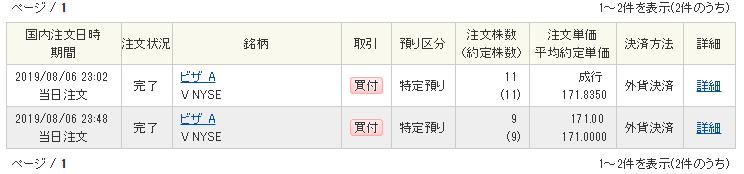 f:id:cyu-nen:20190809094347p:plain