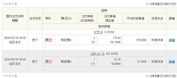 f:id:cyu-nen:20200229214811p:plain