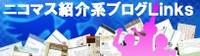 ニコマス紹介系blog(wiki)