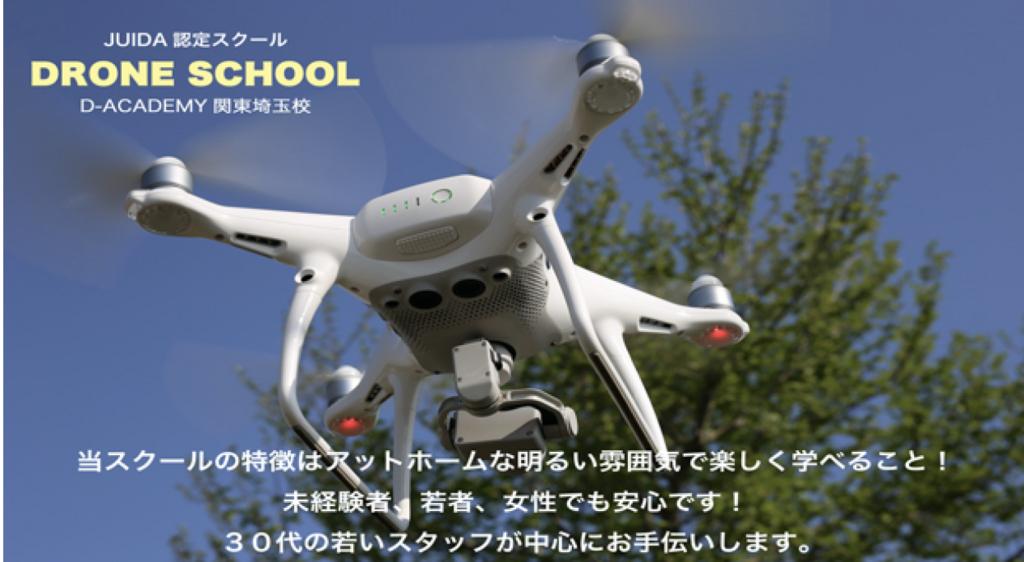 f:id:d-academy-saitama:20171121164017p:plain