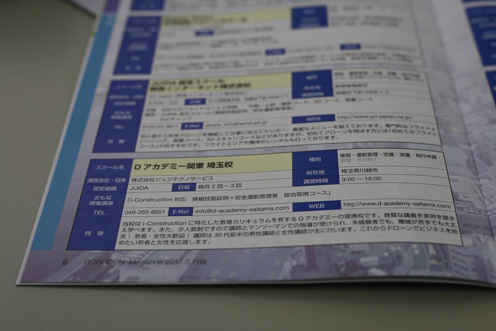 f:id:d-academy-saitama:20171121165344j:plain